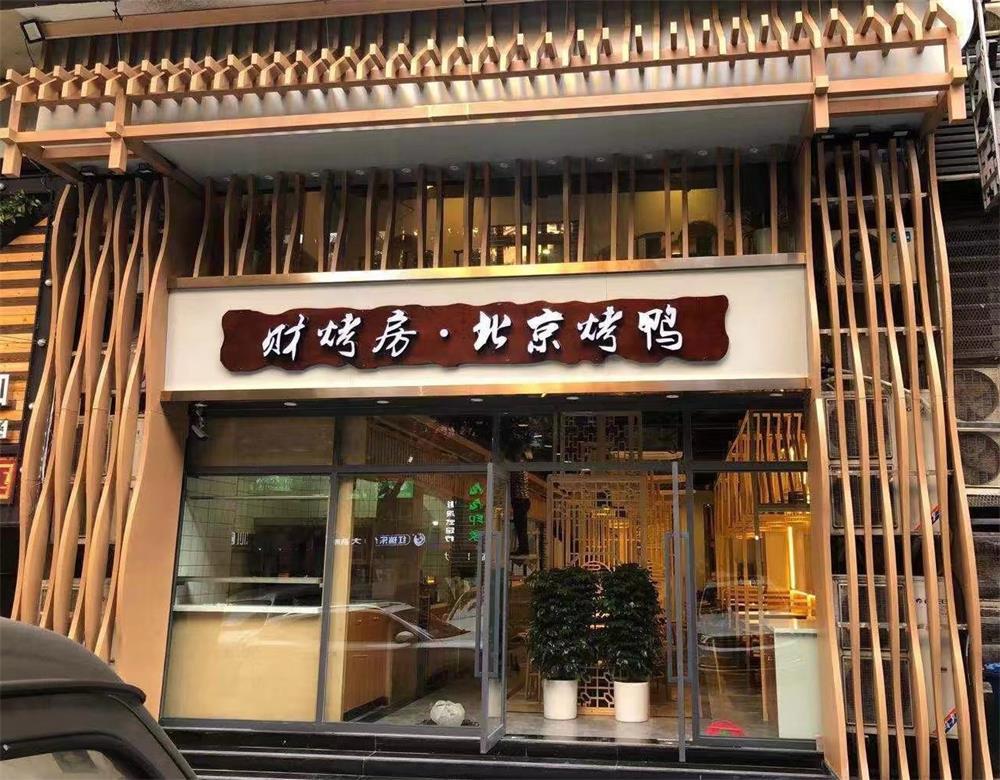 愉筷餐饮又有重大举动,速来围观吧!