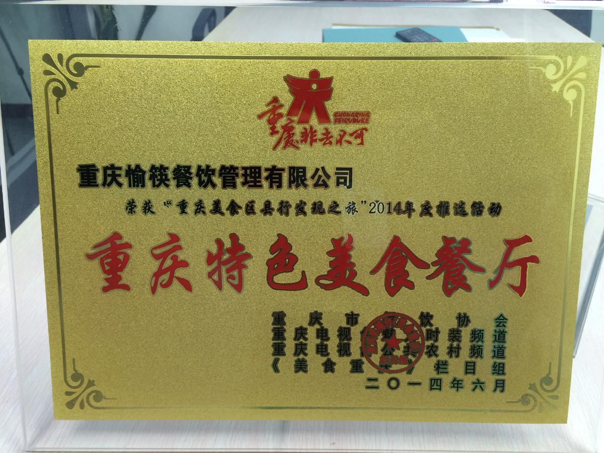 重庆特色美食餐厅