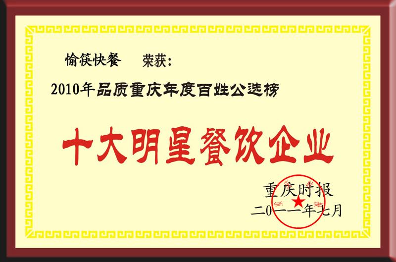 十大明星餐饮2011