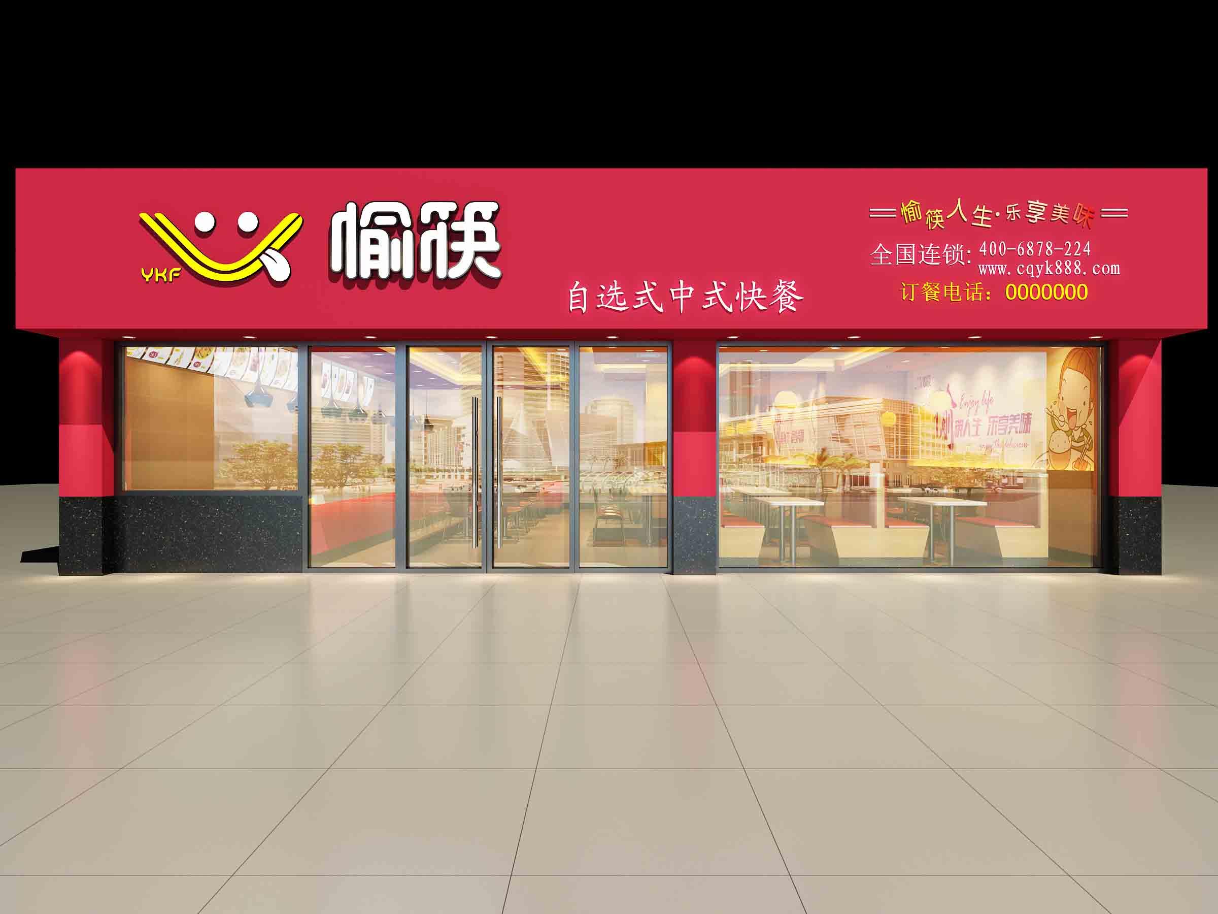 恭祝愉筷自选中式快餐入驻云南丘北普者黑