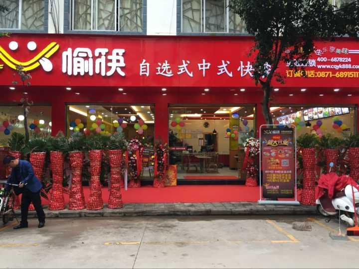 中式快餐加盟店门头