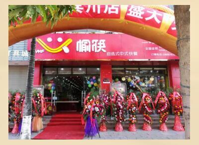 中式快餐加盟门店有哪些类型