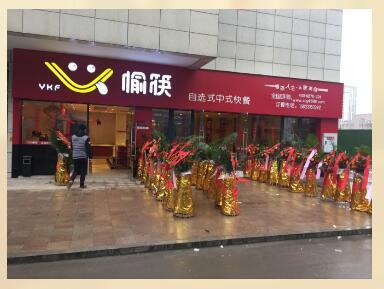 中式快餐加盟有哪些要求?
